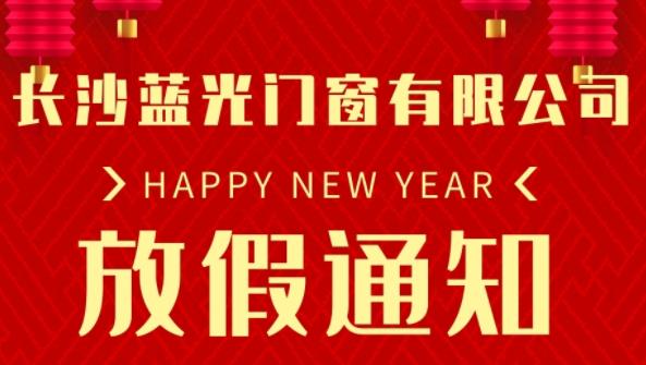 长沙蓝光门窗2020年春节放假通知!