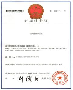 """注册商标""""岳州新银蓝光"""""""