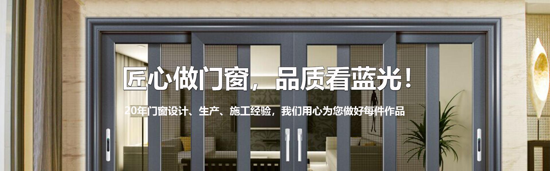 长沙蓝光品牌门窗厂